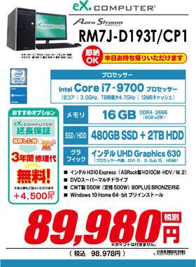 RM7J-D193T_CP1.jpg