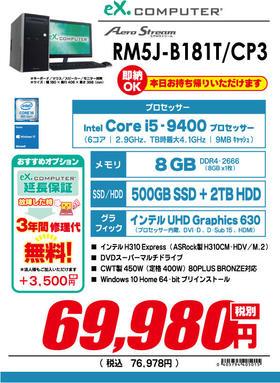 RM5J-B181T_CP3.jpg