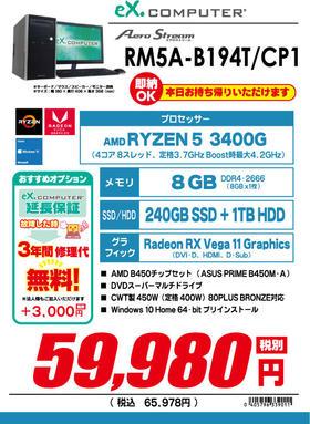 RM5A-B194T_CP1.jpg