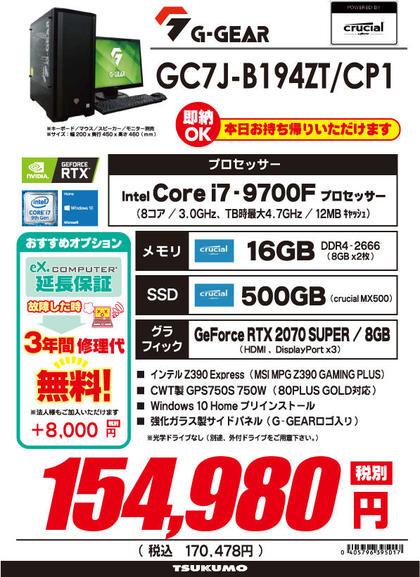 GC7J-B194ZT_CP1.jpg