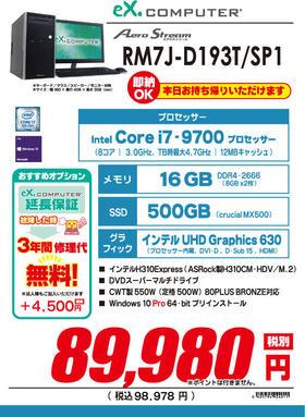 RM7J-D193T_SP1.jpg