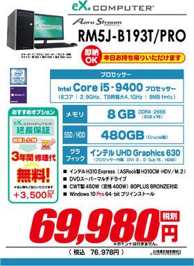RM5J-B193T_PRO.jpg