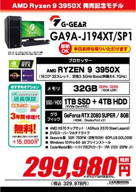 GA9A-J194XT_SP1.jpg