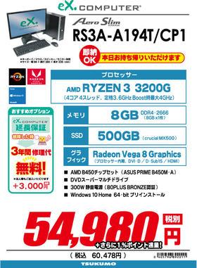 RS3A-A194T_CP1.jpg