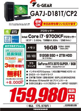 GA7J-D181T_CP2.jpg