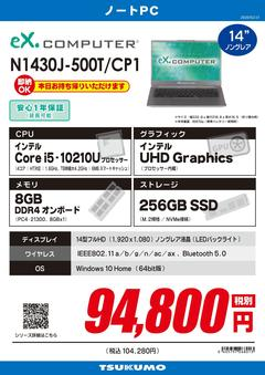 N1430J-500T_CP1_page-0001.jpg