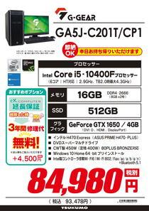 GA5J-C201T_CP1(1)-1.jpg