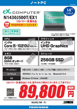 N1430J500TEX1.png