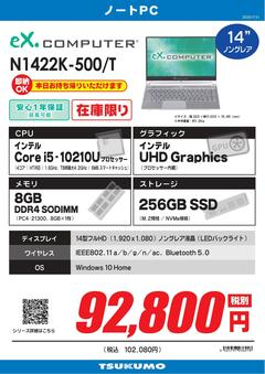 N1422K-500_T_page-0001.jpg