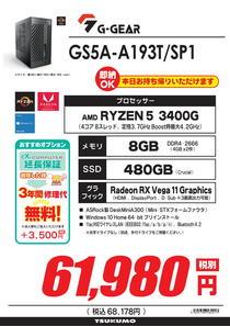 GS5A-A193T_SP1(2)-1.jpg