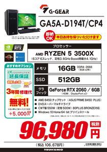 GA5A-D194T_CP4-1.jpg