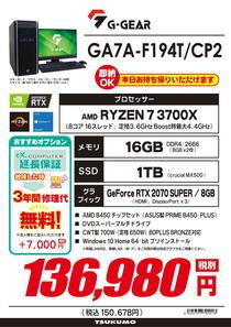 GA7A-F194T_CP2-1.jpg
