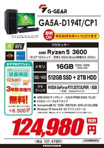 GA5A-D194T_CP1-1.jpg