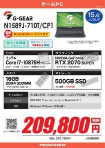 N1589J-710T_CP1_page-0001.jpg