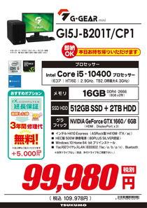 GI5J-B201T_CP1-1.jpg