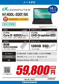 N1400L-500T_BK_page-0001.jpg