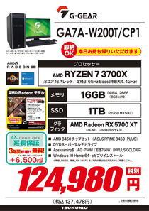 GA7A-W200T_CP1-1.jpg