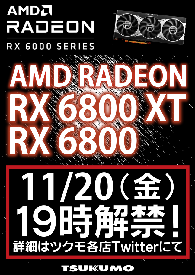 AMD_RX6800_20201120.PNG