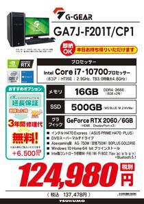 GA7J-F201T_CP1 -1.jpg