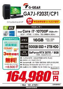 GA7J-F203T_CP1-1.jpg