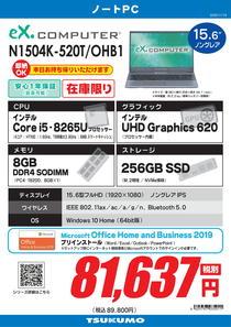 N1504K-520T_OHB1-1.jpg
