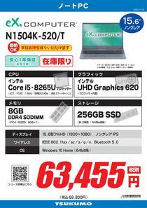 N1504K-520_T-1.jpg
