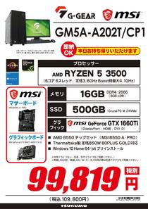GM5A-A202T_CP1-1.jpg