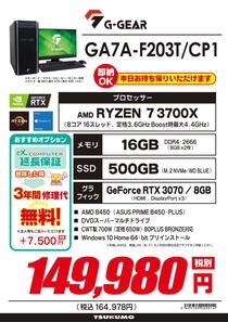 GA7A-F203T_CP1-1.jpg