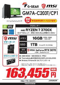 GM7A-C203T_CP1 -1.jpg