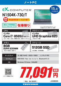 N1504K-730_T-1.jpg