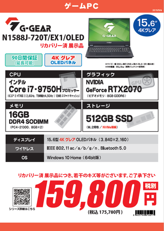 N1588J720TEX1 OLED.png