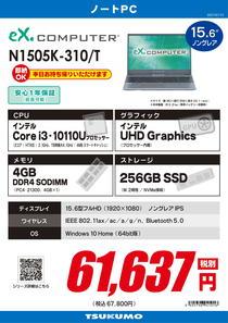 N1505K-310_T-1.jpg
