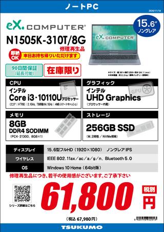 N1505K310T8G修理再生.png