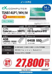 TSNB14UP1_WH_M-1.jpg