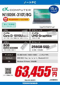N1505K-310T_8G-1.jpg