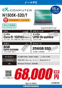 N1505K-520_T-1.jpg
