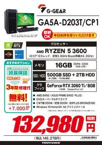 GA5A-D203T_CP1-1.jpg