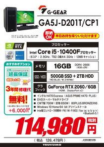 GA5J-D201T_CP1 -1.jpg