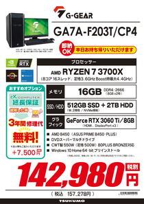 GA7A-F203T_CP4-1.jpg