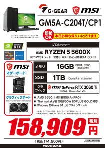 GM5A-C204T_CP1-1.jpg