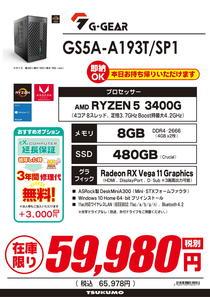 GS5A-A193T_SP1-1.jpg