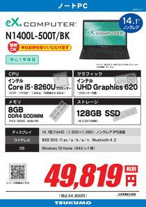 N1400L-500T_BK-1.jpg