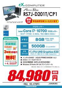 RS7J-D201T_CP1-1.jpg