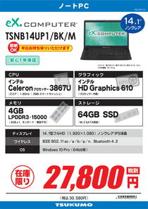 TSNB14UP1_BK_M-1.jpg