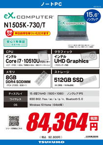 N1505K-730_T-1.jpg