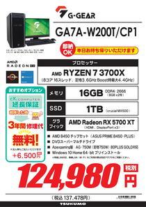 GA7A-W200T_CP1修正-1.jpg