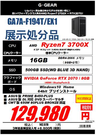 GA7AF194TEX1.png
