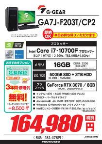 GA7J-F203T_CP2_メモリ注意書き-1.jpg