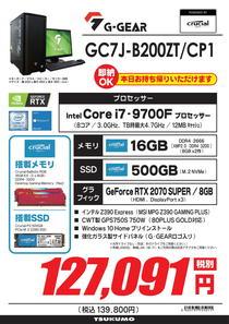 GC7J-B200ZT_CP1-1.jpg
