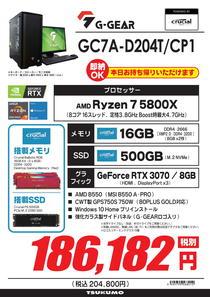 GC7A-D204T_CP1 -1.jpg